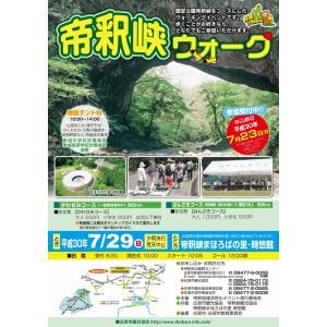 帝釈峡ウォーキング表.jpg