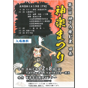 神楽祭り 田森.PNG