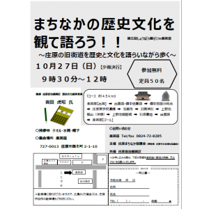 庄原 歴史散策.PNG
